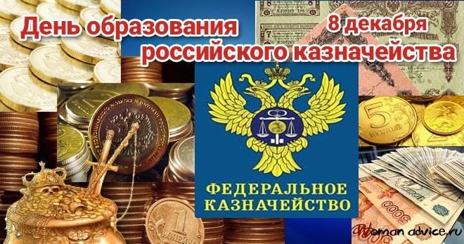 День образования российского казначейства 020