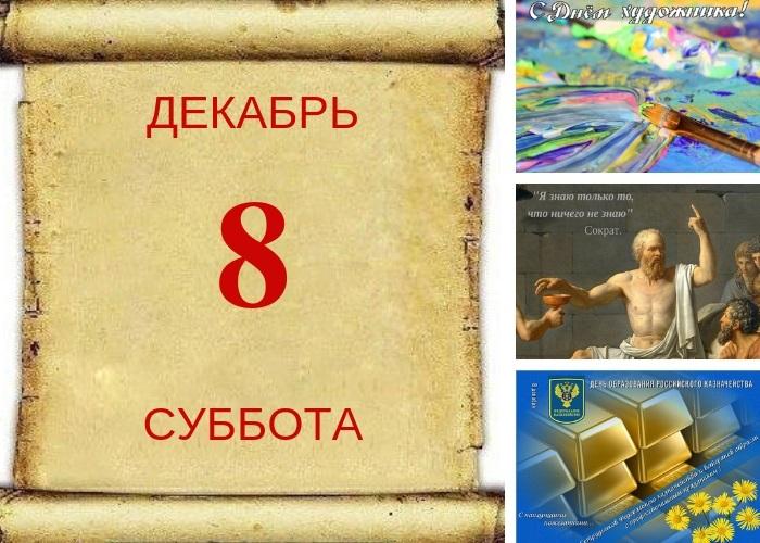 День образования российского казначейства 021
