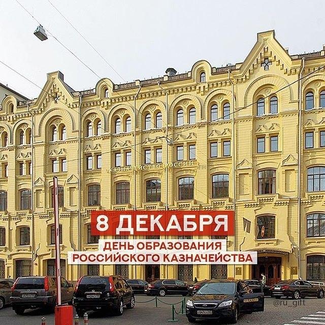 День образования российского казначейства 022