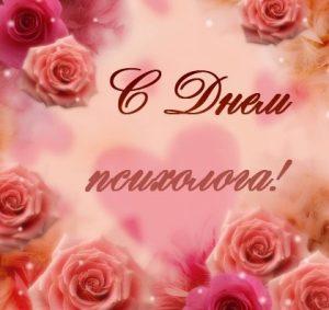 День психолога в России 002
