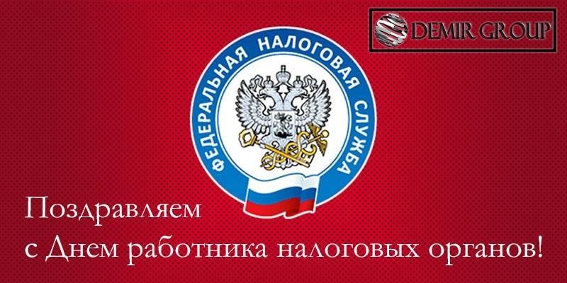 Открытки с днем налоговых органов ростовской области, музыкой отправить