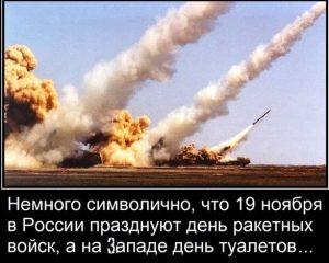 День ракетных войск и артиллерии (Россия) 012
