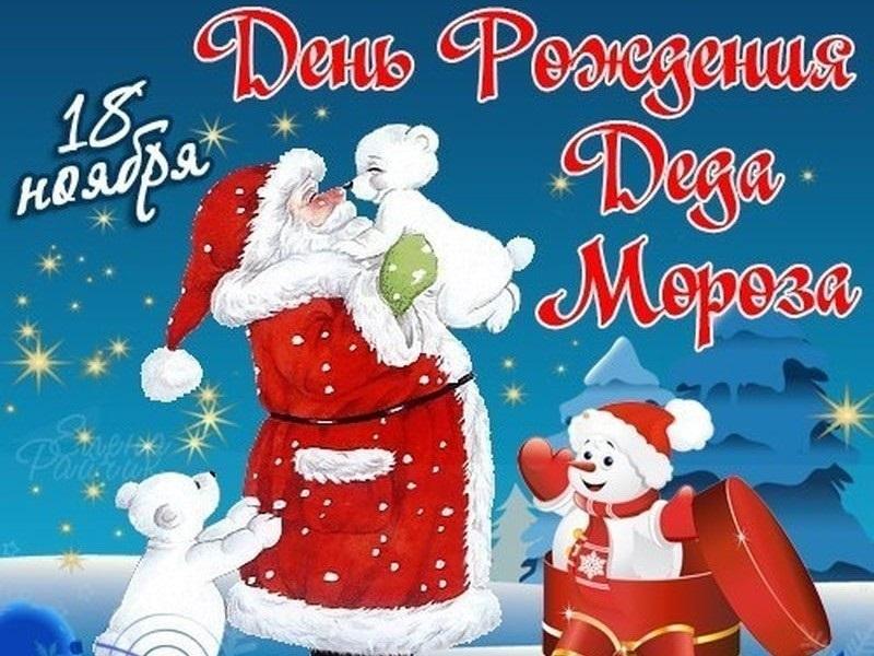 День рождения Деда Мороза 013