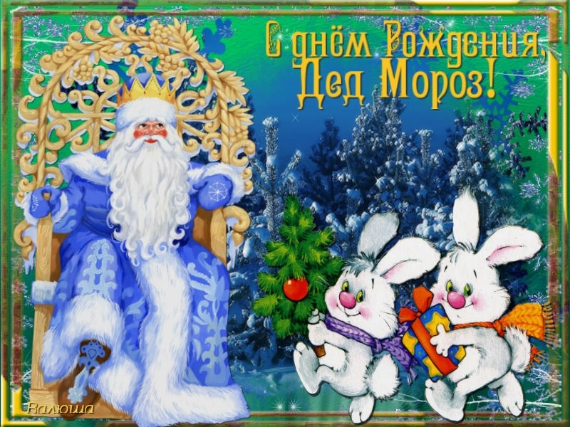 Картинки с поздравлением морозов, открытку девочкой
