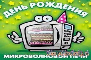 День рождения микроволновой печи 004
