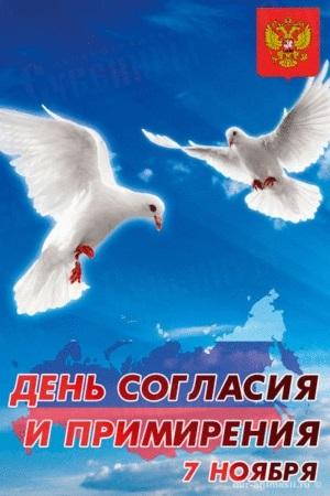 День согласия и примирения 010