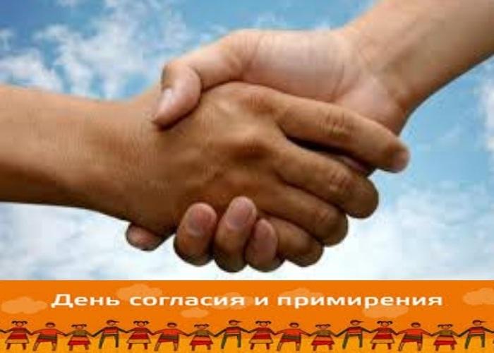 День согласия и примирения 016