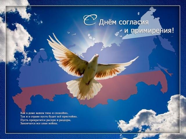 День согласия и примирения 021