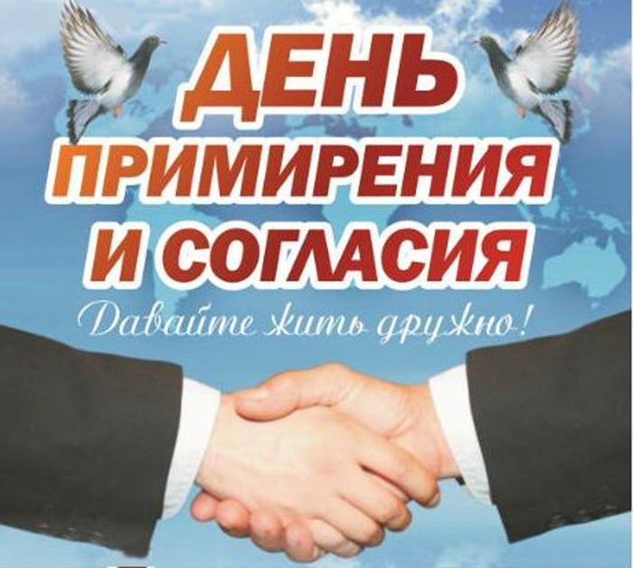День согласия и примирения 022
