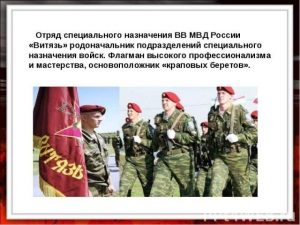День спецназа (Россия) 007