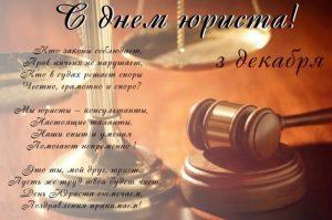 День юриста (Россия) 019