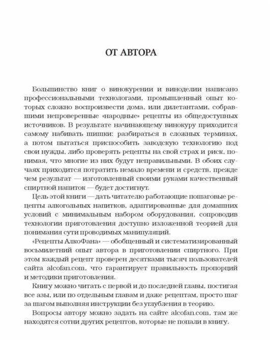 День  АлкоФана  019