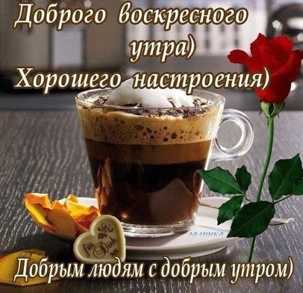 Доброе утро воскресенья красивые картинки001