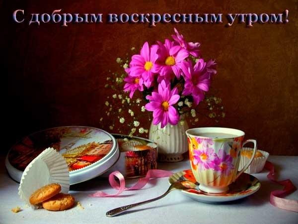 Доброе утро воскресенья красивые картинки005