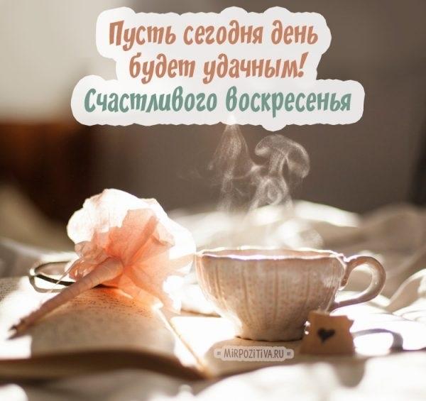 Доброе утро воскресенья красивые картинки011