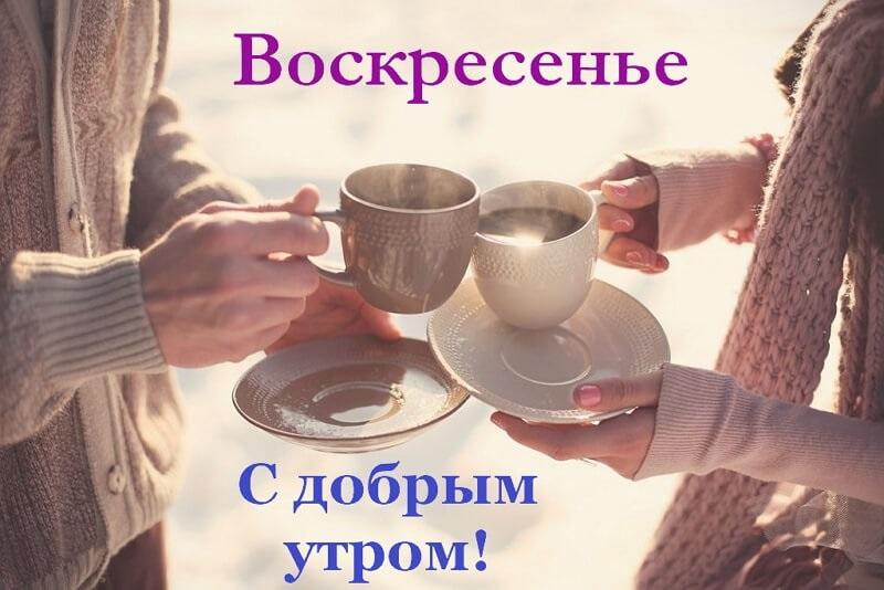 Доброе утро воскресенья красивые картинки017