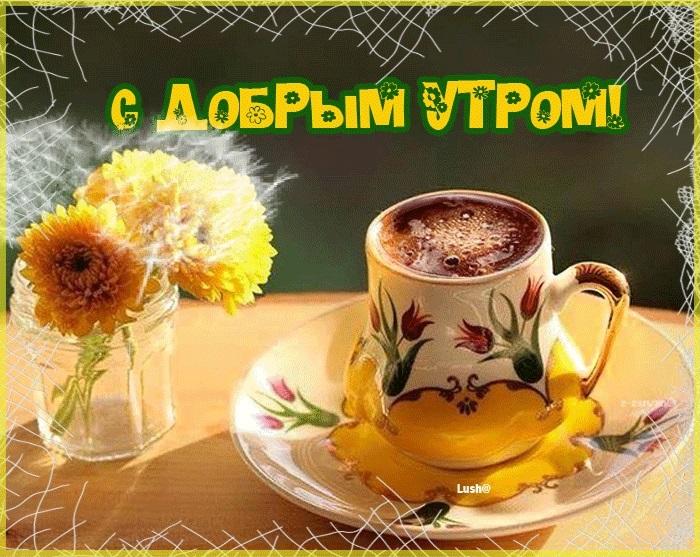 Доброе утро воскресенья красивые картинки020