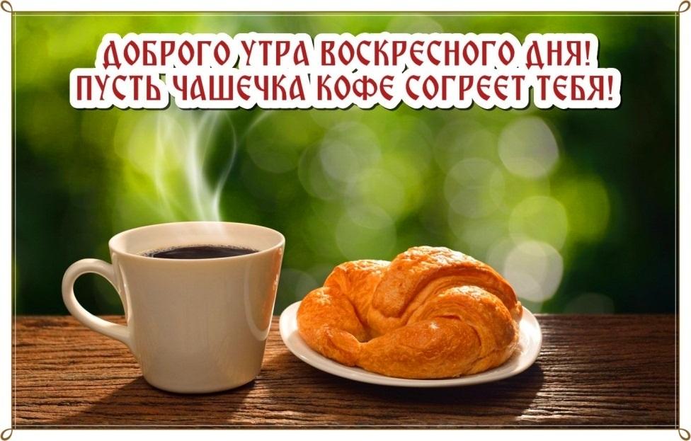 Доброе утро воскресенья красивые картинки022