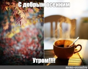 Доброе утро осень красивые картинки (11)
