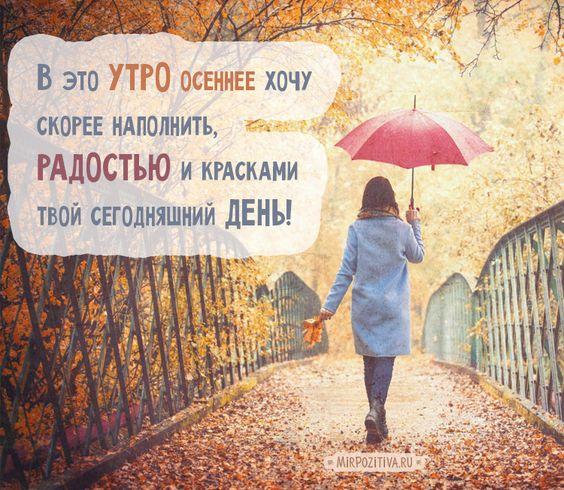 Доброе утро осень красивые картинки (8)