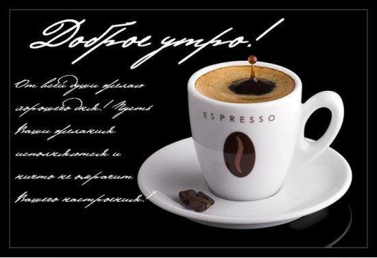 Доброе утро открытки кофе с цветами 001