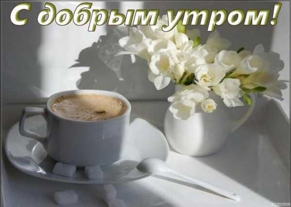 Доброе утро открытки кофе с цветами 002