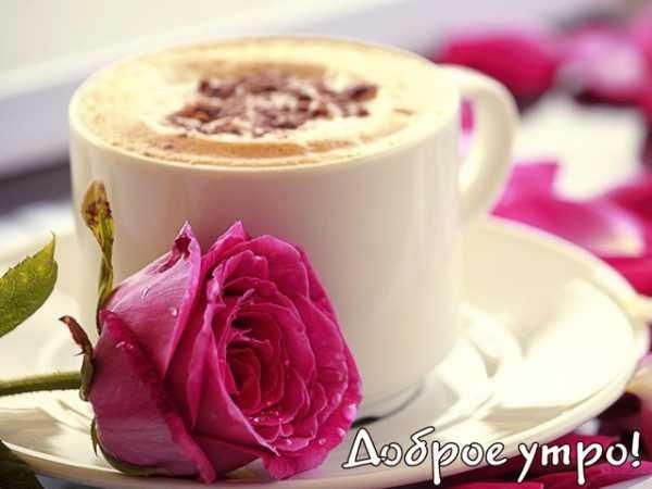Доброе утро открытки кофе с цветами 003
