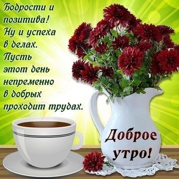Доброе утро открытки кофе с цветами 004
