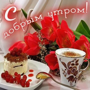Доброе утро открытки кофе с цветами 005