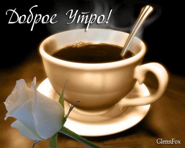 Доброе утро открытки кофе с цветами 006