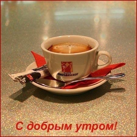 Доброе утро открытки кофе с цветами 007