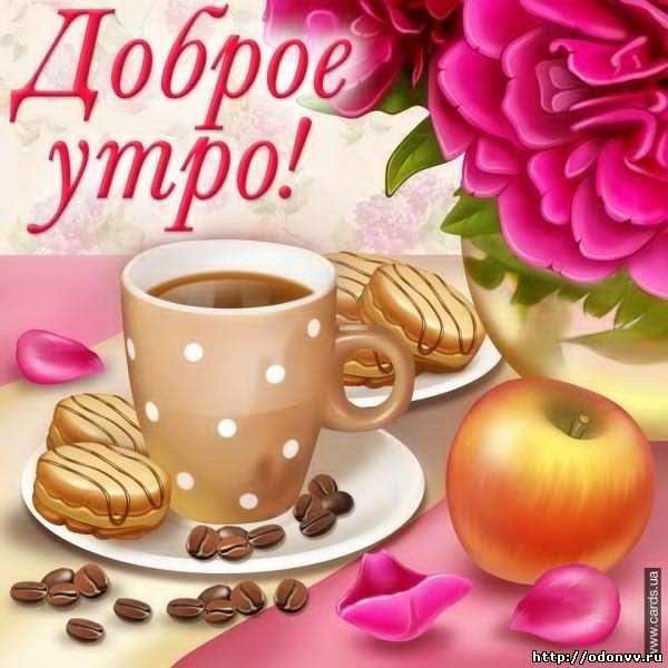 Доброе утро открытки кофе с цветами 008