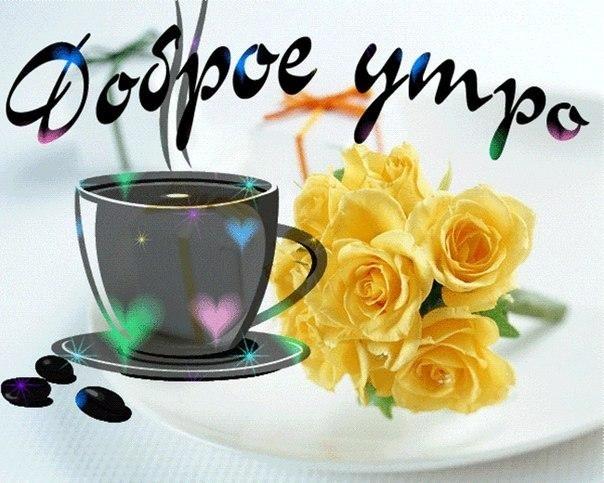 Доброе утро открытки кофе с цветами 009