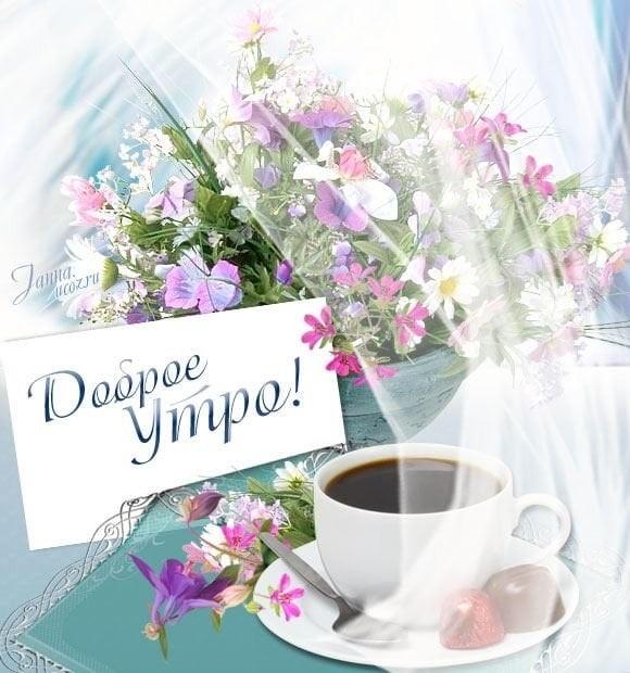 Доброе утро открытки кофе с цветами 010