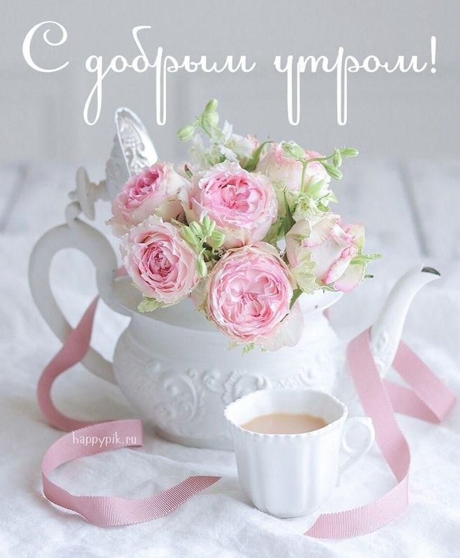 Доброе утро открытки кофе с цветами 011
