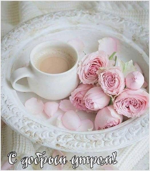 Доброе утро открытки кофе с цветами 012