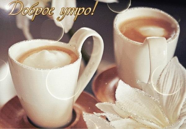 Доброе утро открытки кофе с цветами 015