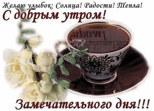 Доброе утро открытки кофе с цветами 016