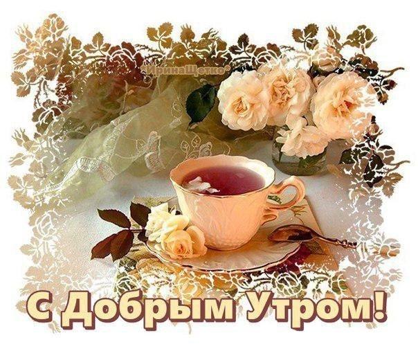 Доброе утро открытки кофе с цветами 017