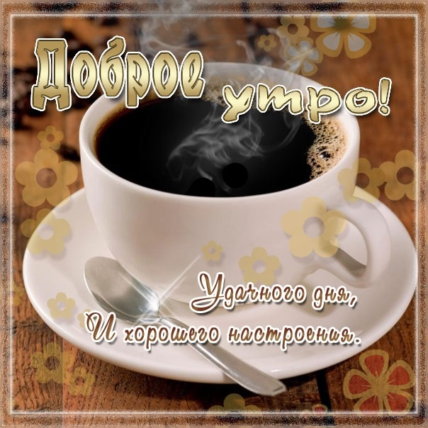 Доброе утро открытки кофе с цветами 019