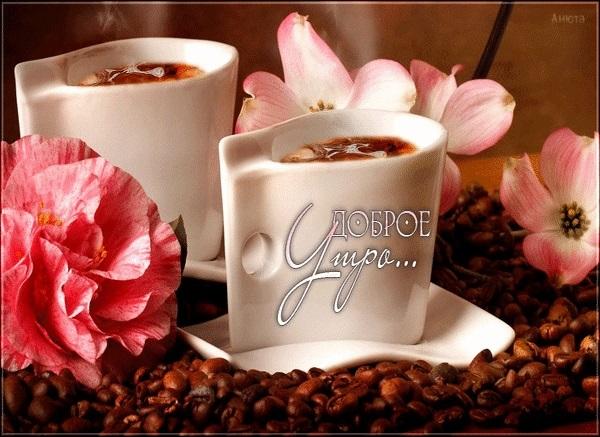 Доброе утро открытки кофе с цветами 020
