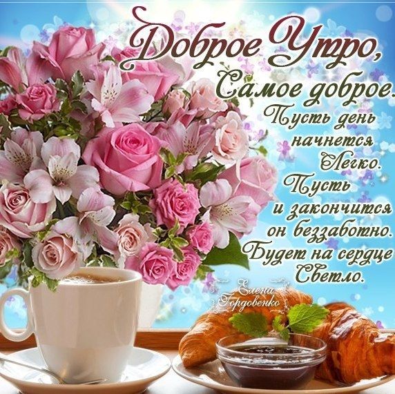 Доброе утро открытки кофе с цветами 021