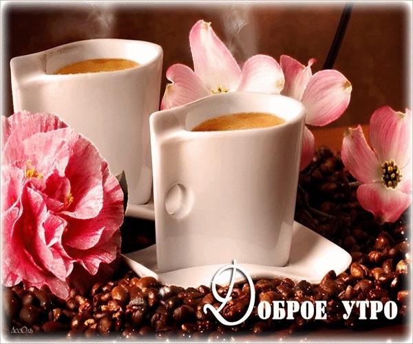 Доброе утро открытки кофе с цветами 022