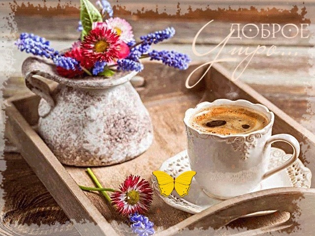Доброе утро открытки кофе с цветами 023