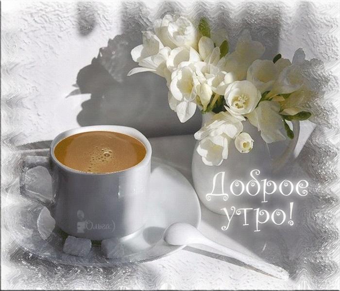 Доброе утро открытки кофе с цветами 024
