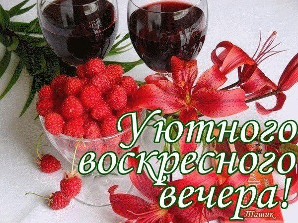 Добрый вечер воскресенья картинки012