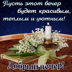 Добрый вечер воскресенья картинки017