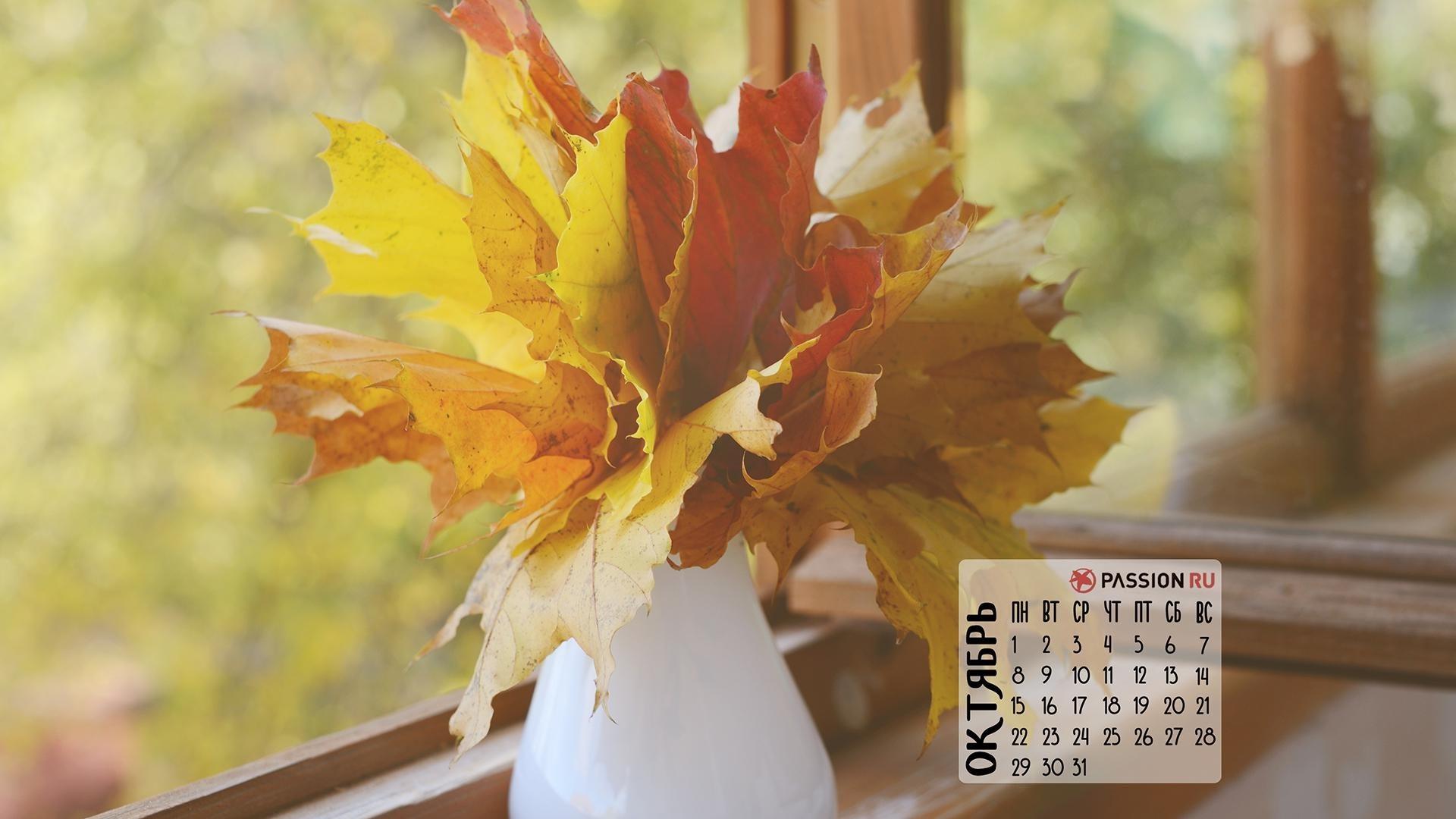 Заставка октябрь на рабочий стол (17)