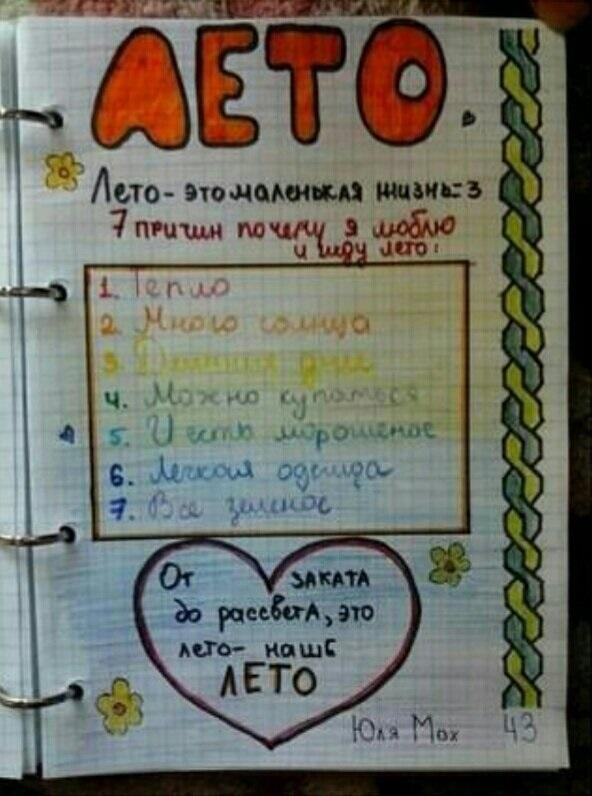 Идеи для личных дневников 015