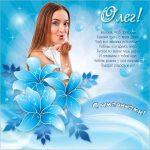 Именины Олега — подборка открыток (21 картинок)